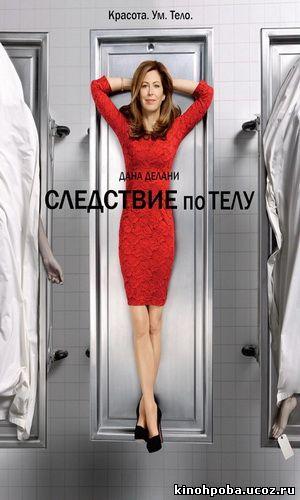 Следствие по телу - Сезон 2 / Body of Proof - Season 2
