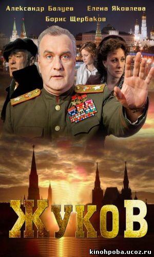 Жуков (все серии) / Zhukov