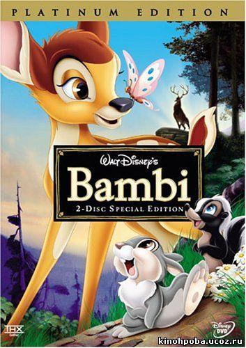 Бэмби / Bambi