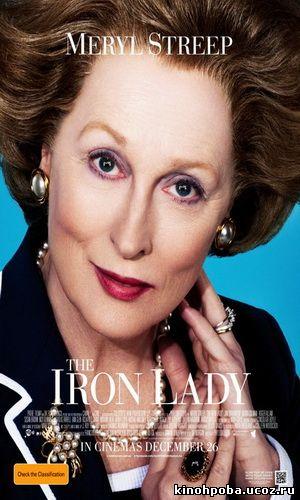 Железная леди / The Iron Lady