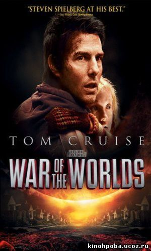 Война миров / War of the Worlds