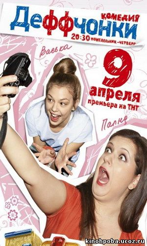 Деффчонки - Сезон 1