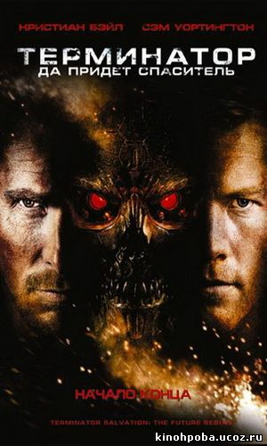 Терминатор: Да придёт спаситель / Terminator Salvation