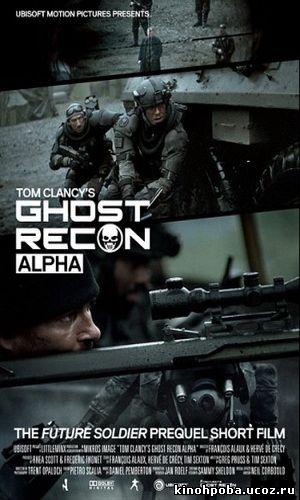 Спецотряд Призрак: Альфа / Ghost Recon: Alpha