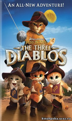 Кот в сапогах: Три Чертенка / Puss in Boots: The Three Diablos