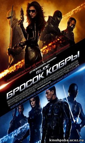 Бросок кобры / G.I. Joe: The Rise of Cobra