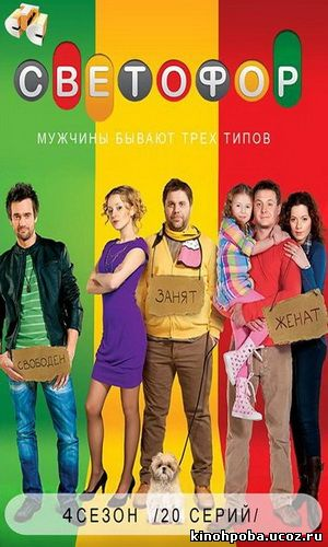 Светофор - Сезон 4 (серии 1-20)