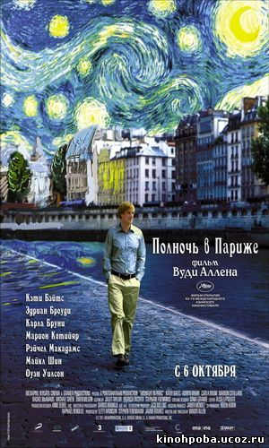 Полночь в Париже / Midnight in Paris