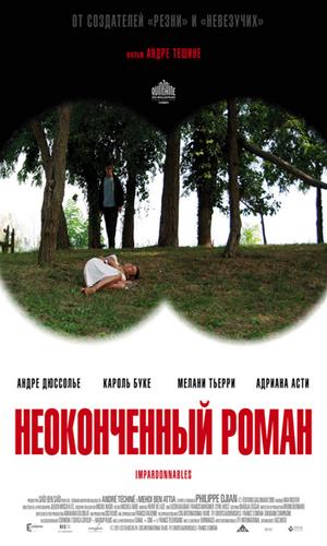 Неоконченный роман / Impardonnables
