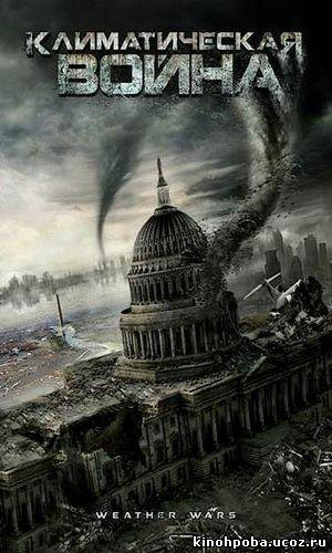 Климатическая война / Storm War