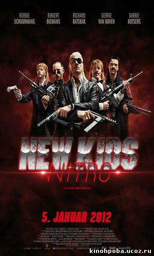 Новые парни нитро / New Kids Nitro