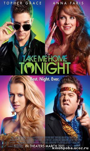 Отвези меня домой / Take Me Home Tonight
