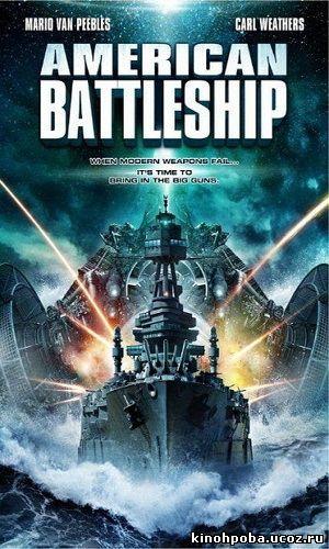 Американский боевой корабль / American Warships
