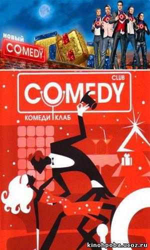Новый Comedy Club (выпуски 58-80)