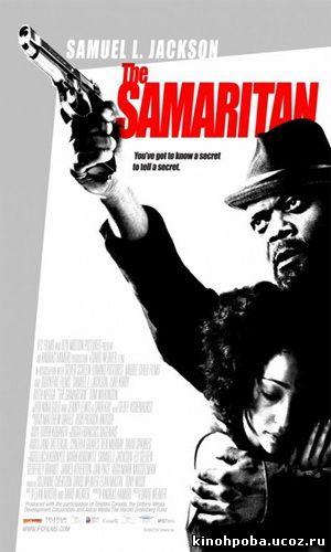 Самаритянин / The Samaritan