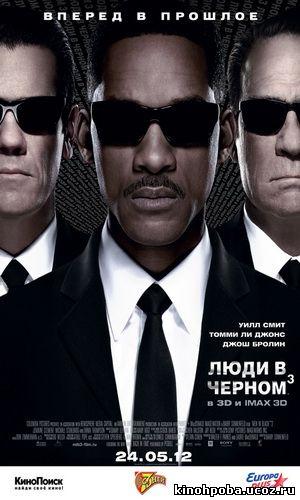 Люди в черном 3 / Men in Black III