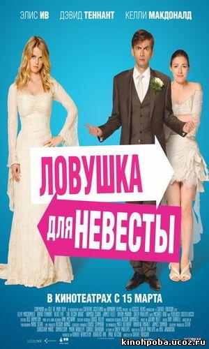 Ловушка для невесты / The Decoy Bride