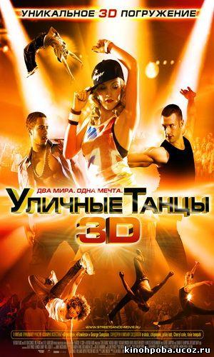 Уличные танцы 3D / Street Dance 3D