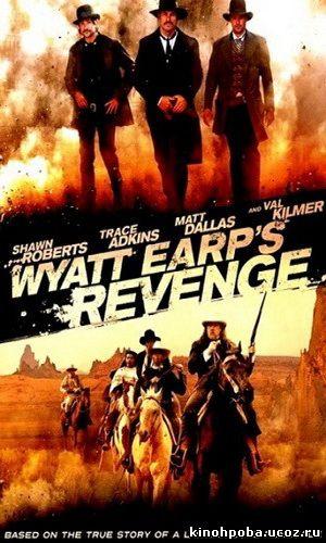 Возмездие Эрпа / Wyatt Earps Revenge