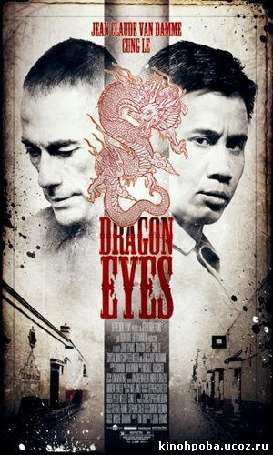 Очи дракона / Dragon Eyes