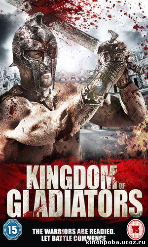 Боги арены / Kingdom of Gladiators