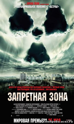 Запретная зона / Chernobyl Diaries
