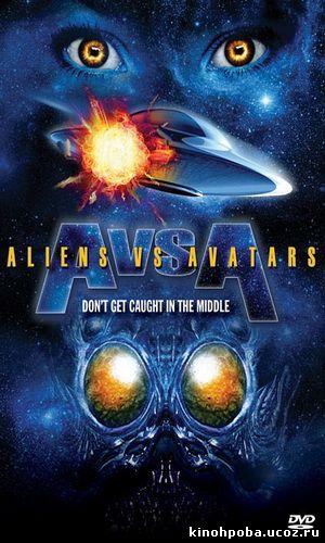 Чужие против аватаров / Aliens vs. Avatars