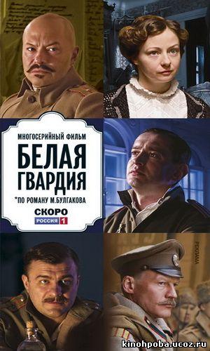 Белая гвардия (все серии)