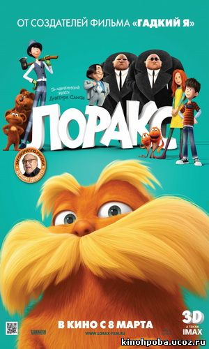 Лоракс / Dr. Seuss The Lorax
