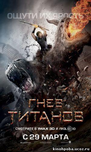 Гнев Титанов