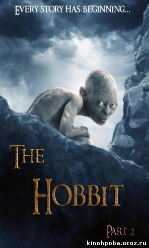Хоббит: Пустошь Смауга The Hobbit: The Desolation of Smaug