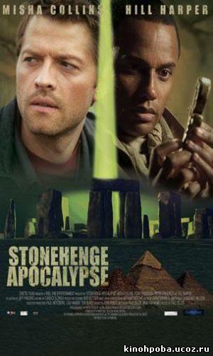 Стоунхендж Апокалипсис / Stonehenge Apocalypse