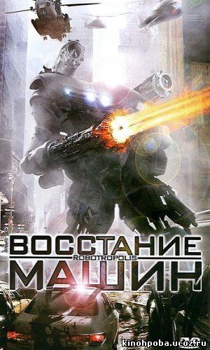 Восстание машин / Robotropolis