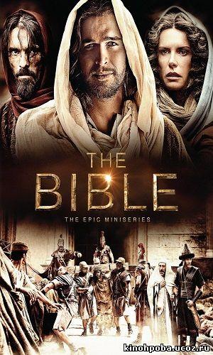 Библия все 10 серий
