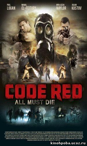 Красный код/Code Red