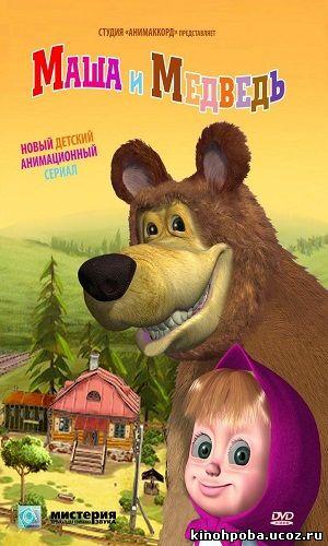 Маша и Медведь 38 серий