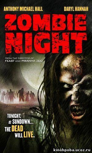 Ночь зомби (ТВ)