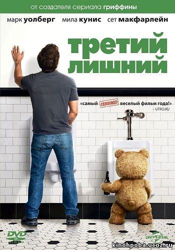 Третий лишний/Ted